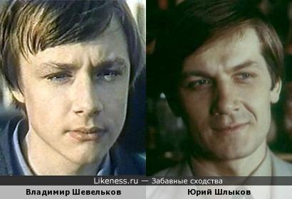 Владимир Шевельков и Юрий Шлыков