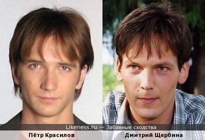 Пётр Красилов и Дмитрий Щербина