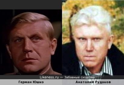 Герман Юшко и Анатолий Рудаков