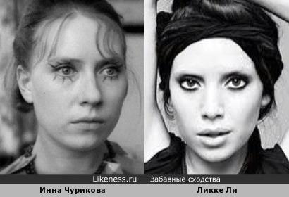 Инна Чурикова и Ликке Ли