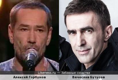 Алексей Горбунов и Вячеслав Бутусов