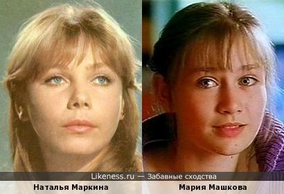 Наталья Маркина и Мария Машкова