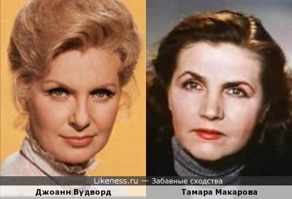 Актрисы Джоанн Вудворд и Тамара Макарова