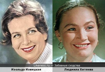 Актрисы Изольда Извицкая и Людмила Хитяева