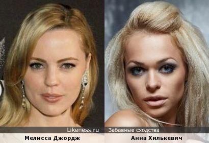 Мелисса Джордж и Анна Хилькевич