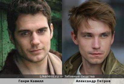 Генри Кавилл и Александр Петров
