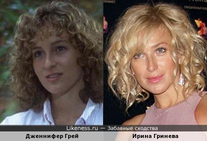 Дженнифер Грей и Ирина Гринева