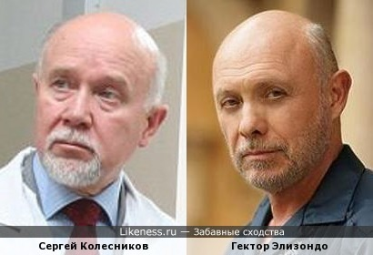 Сергей Колесников и Гектор Элизондо