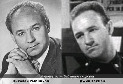 Николай Рыбников и Джин Хэкмен