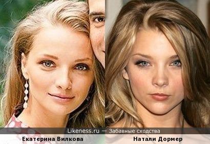 Екатерина Вилкова и Натали Дормер