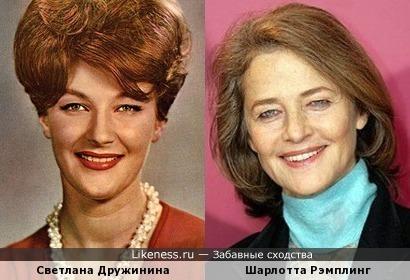 Светлана Дружинина и Шарлотта Рэмплинг