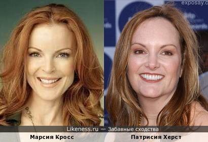 Марсия Кросс и Патрисия Херст