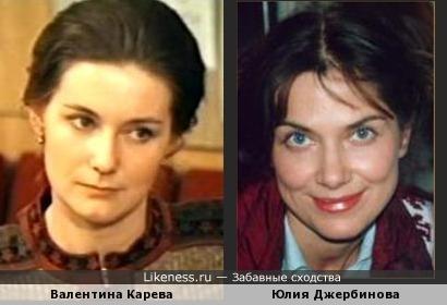 Валентина Карева и Юлия Джербинова