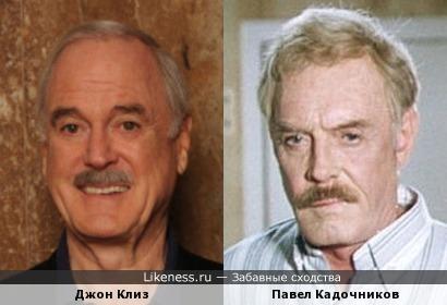 Джон Клиз похож на Павла Кадочникова