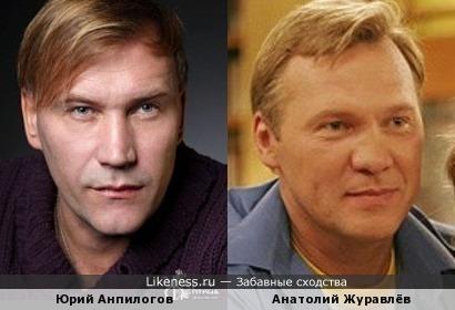 Юрий Анпилогов и Анатолий Журавлёв