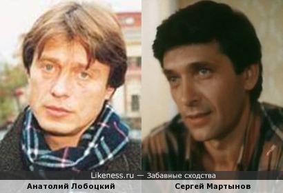 Анатолий Лобоцкий и Сергей Мартынов
