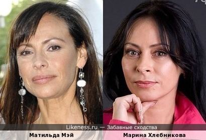 Матильда Мэй и Марина Хлебникова