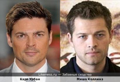 Карл Урбан и Миша Коллинз