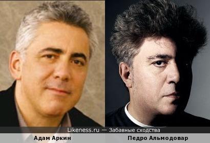 Адам Аркин и Педро Альмодовар