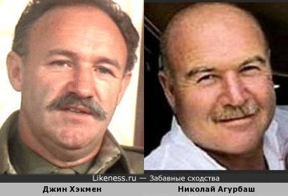 Джин Хэкмен и Николай Агурбаш