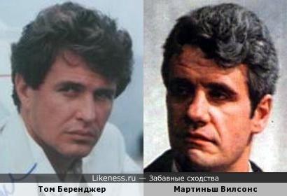 Том Беренджер и Мартиньш Вилсонс