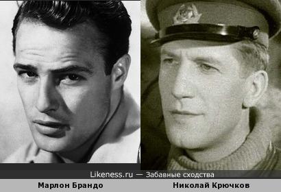 Марлон Брандо и Николай Крючков