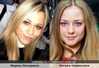 Марина Лизоркина и Ингрид Олеринская