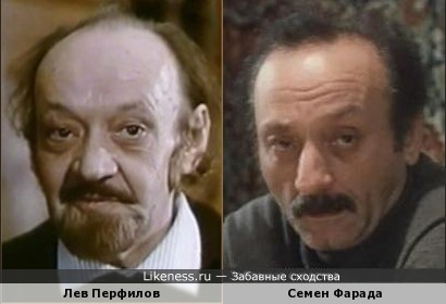 Лев Перфилов и Семен Фарада