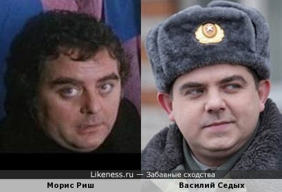 Морис Риш и Василий Седых похожи