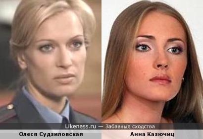 Олеся Судзиловская и Анна Казючиц