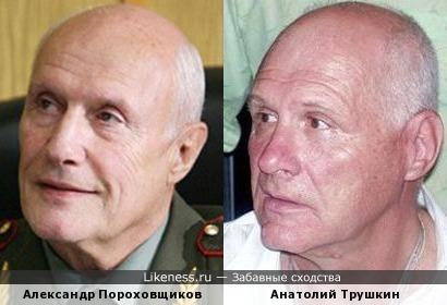 Александр Пороховщиков и Анатолий Трушкин
