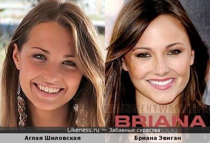 Аглая Шиловская и Бриана Эвиган