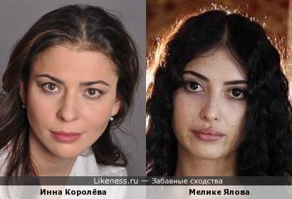 Инна Королёва и Мелике Ялова