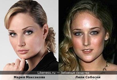 Мария Максакова и Лили Собески