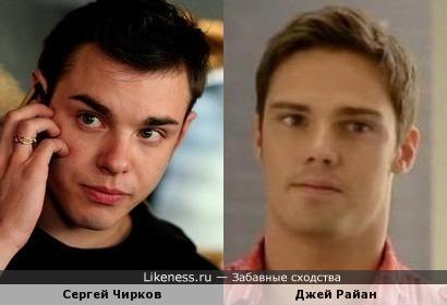 Сергей Чирков и Джей Райан