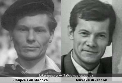 Лаврентий Масоха и Михаил Жигалов