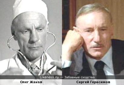 Олег Жаков и Сергей Герасимов