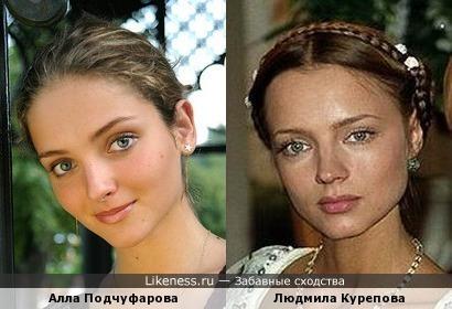Алла Подчуфарова и Людмила Курепова