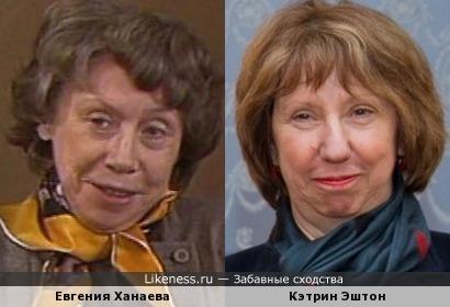 Евгения Ханаева и Кэтрин Эштон