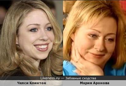 Челси Клинтон и Мария Аронова