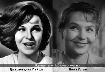 Джеральдина Пейдж и Нина Ургант