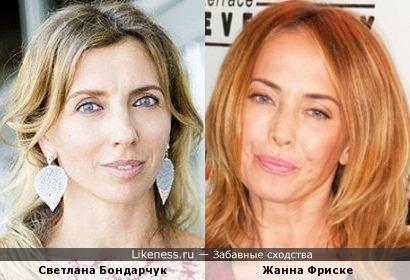 Светлана Бондарчук и Жанна Фриске