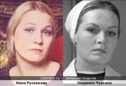 Нина Русланова и Людмила Чурсина