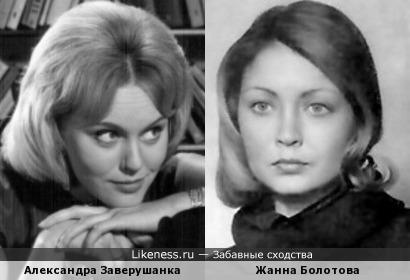 Александра Заверушанка и Жанна Болотова