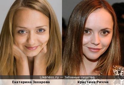 Екатерина Захарова и Кристина Риччи