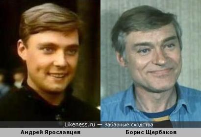 Андрей Ярославцев и Борис Щербаков