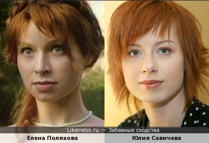 Елена Полякова и Юлия Савичева