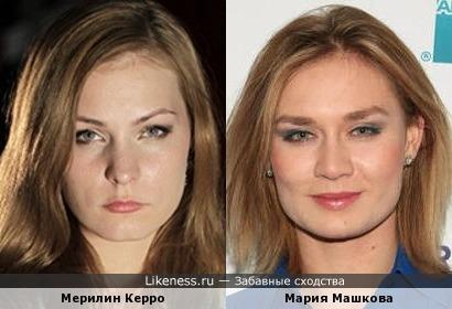 Мерилин Керро и Мария Машкова