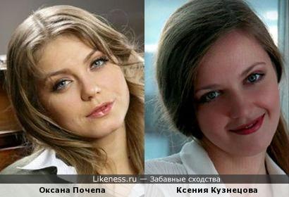 Оксана Почепа и Ксения Кузнецова