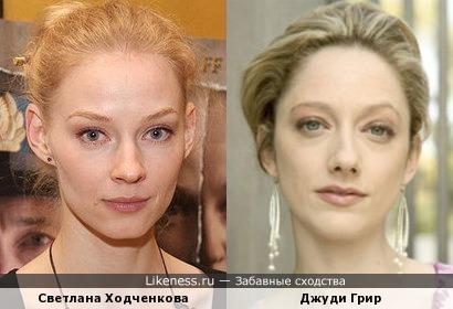 Светлана Ходченкова и Джуди Грир